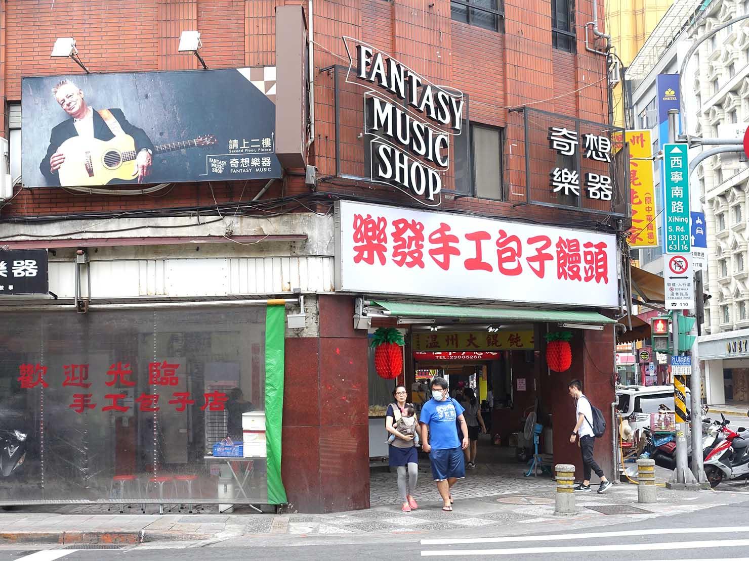 台北・西門町のおすすめ朝ごはん屋さん「樂發手工包子饅頭」