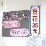 台湾グルメ注文時に使える「温度」に関する中国語。日本語と微妙に違うのでご注意を。