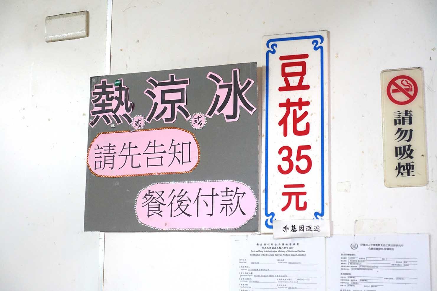 台北・公館夜市の人気豆花店「龍潭豆花」のメニュー