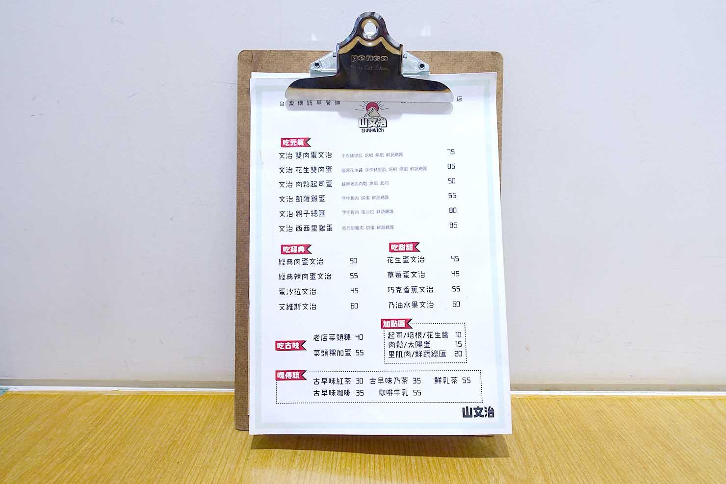 台北・西門町のおすすめ朝ごはん屋さん「山文治」のメニュー