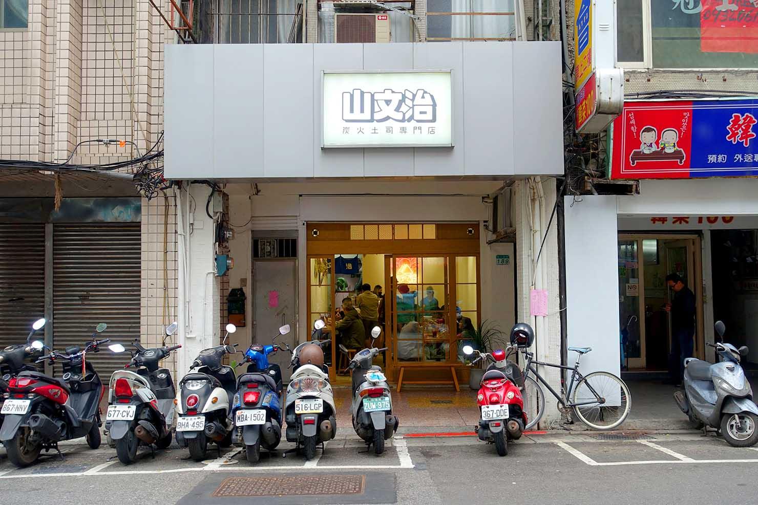 台北・西門町のおすすめ朝ごはん屋さん「山文治」の外観
