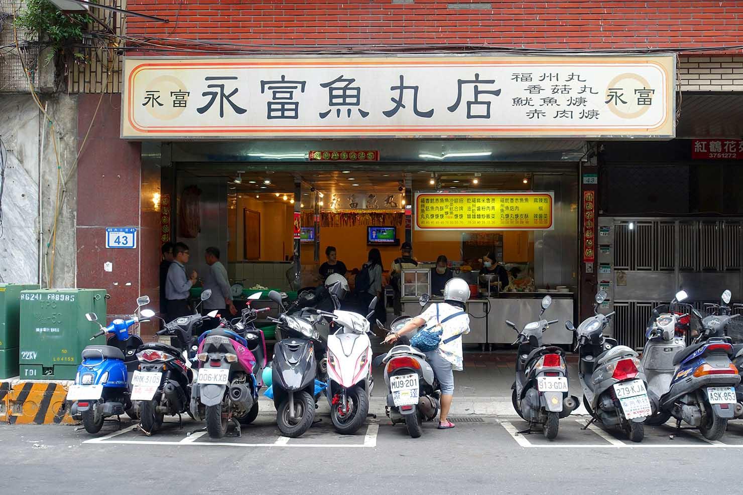 台北・西門町のおすすめ朝ごはん屋さん「永富魚丸湯」の外観