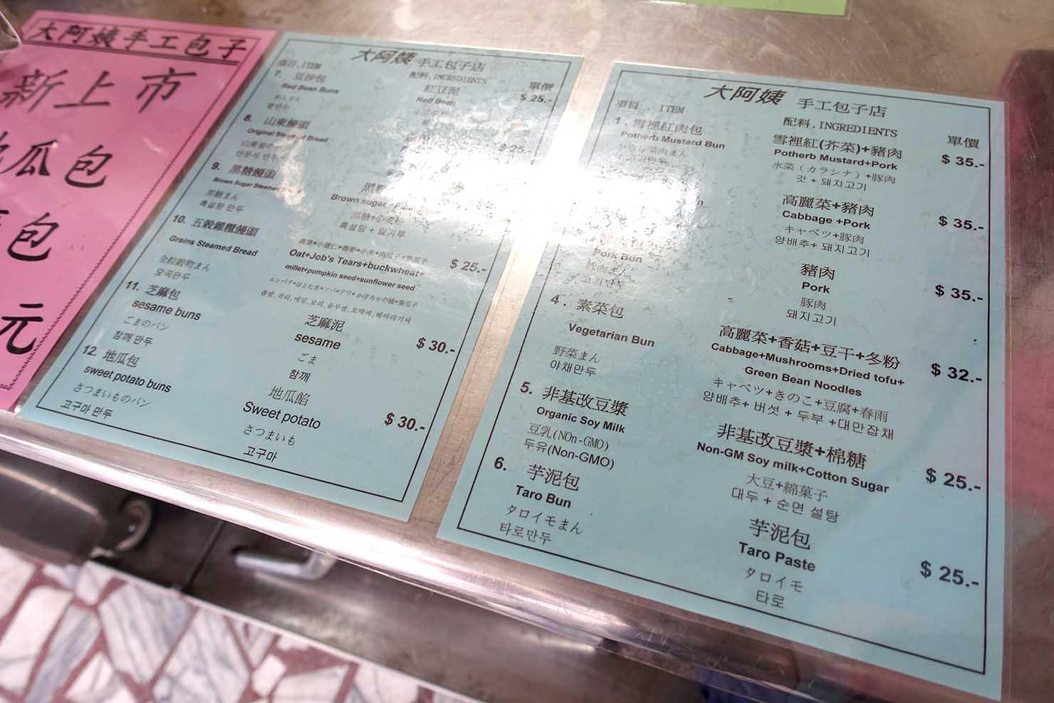 台北・西門町のおすすめ朝ごはん屋さん「大阿姨手工包子」の日本語メニュー