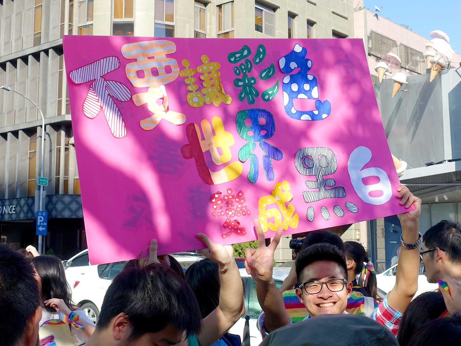 台中同志遊行(台中LGBTプライド)2017のメッセージボード「不要讓彩色世界變成黑白」