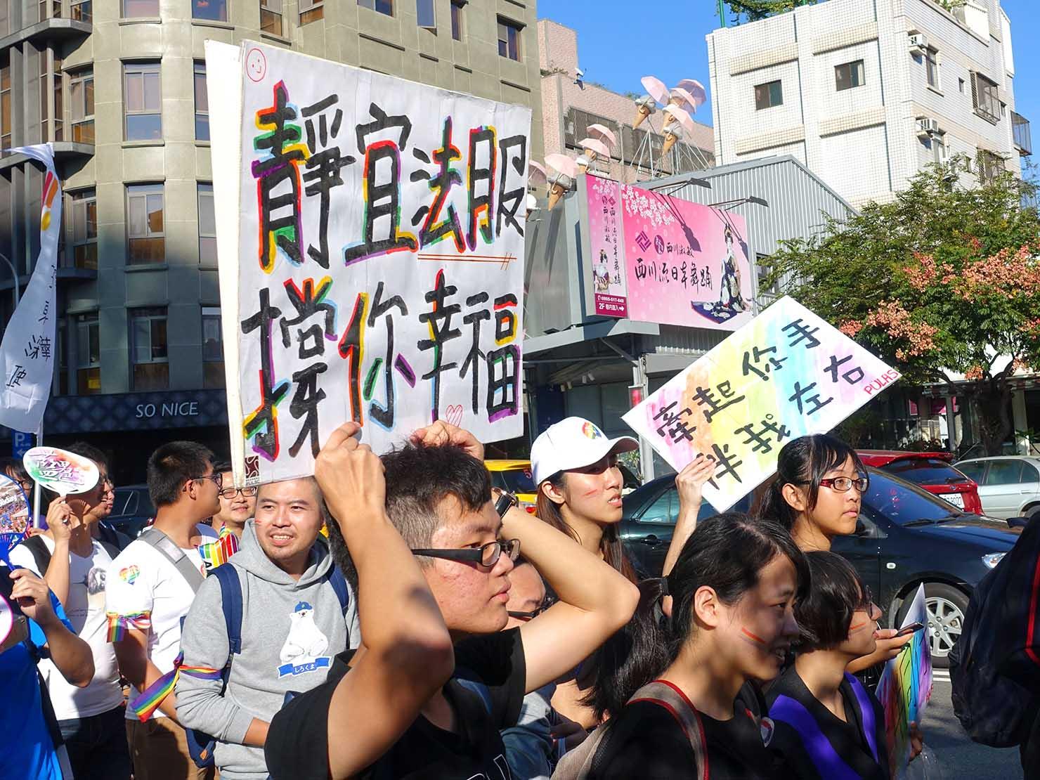 台中同志遊行(台中LGBTプライド)2017のメッセージボード「靜宜法服 撐你幸福」
