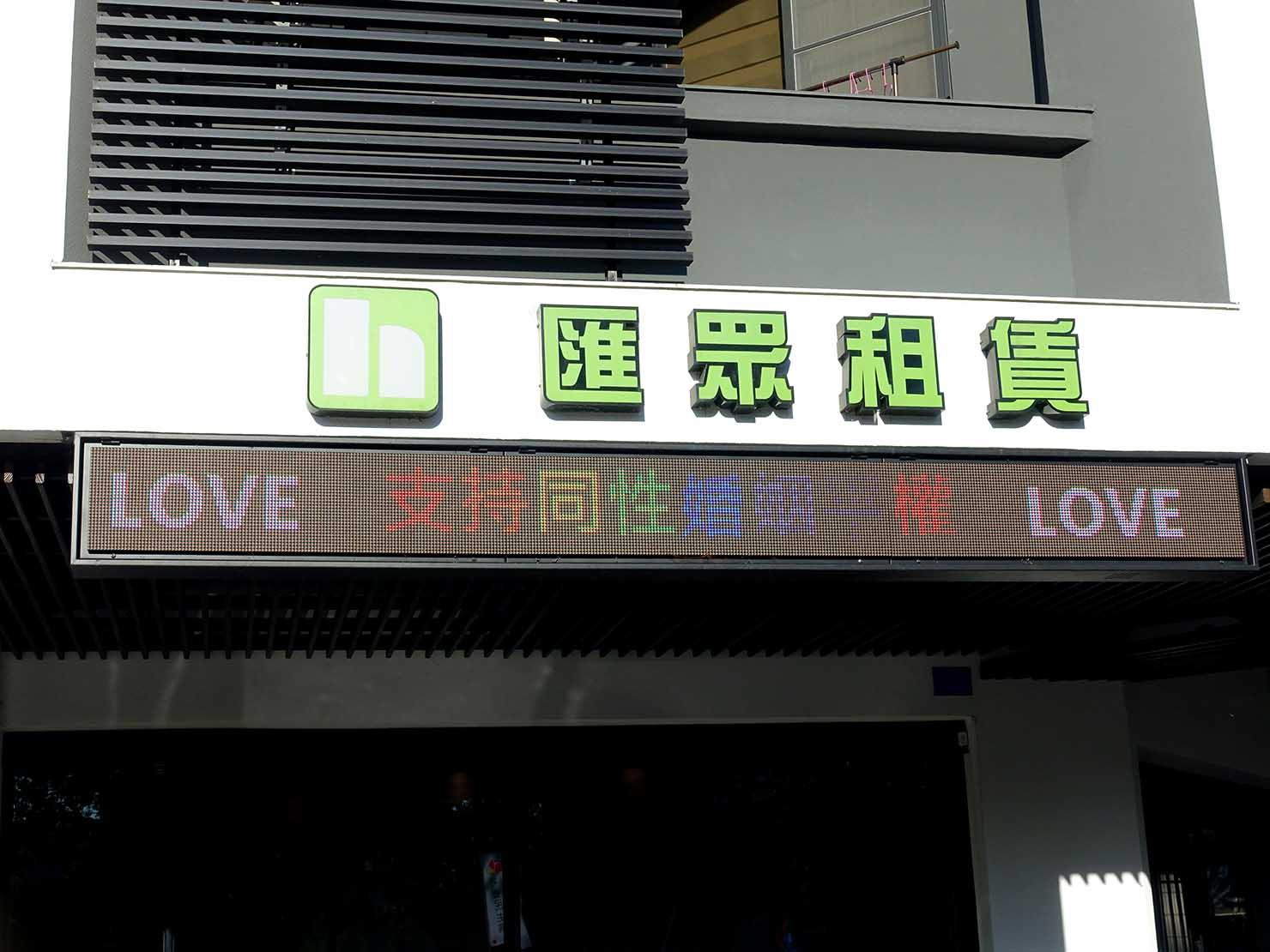 台中同志遊行(台中LGBTプライド)2017で婚姻平權支持のメッセージを表示するショップ