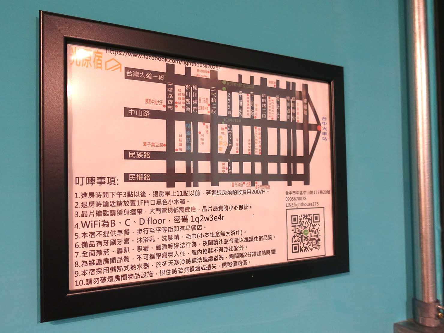 台中駅徒歩10分のリーズナブルなおすすめミニホテル「光原宿 Light House」周辺のおすすめスポット地図