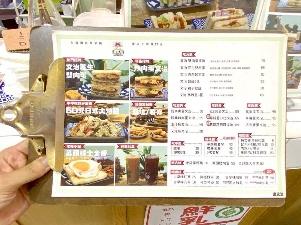 台北・西門町での朝ごはんにおすすめのグルメ店「山文治」のメニュー