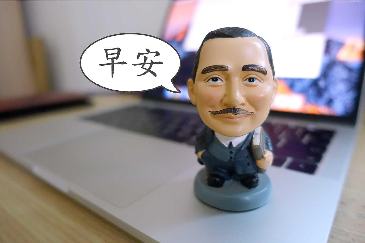 台湾でよく使われる中国語の挨拶「早安(ザオアン / おはようございます)」