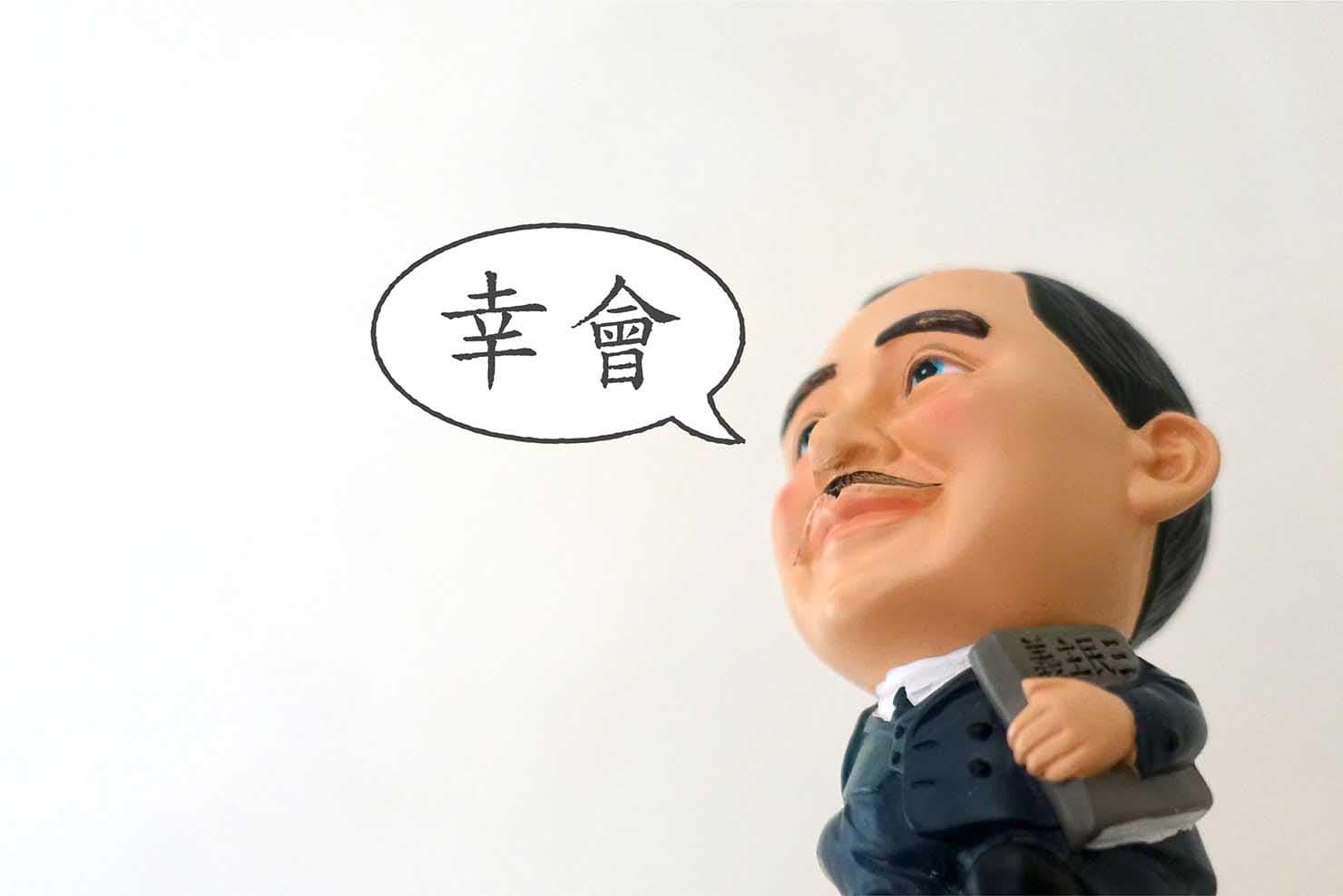 台湾で使われる中国語の挨拶「幸會(シンフイ / お目にかかれて光栄です)」