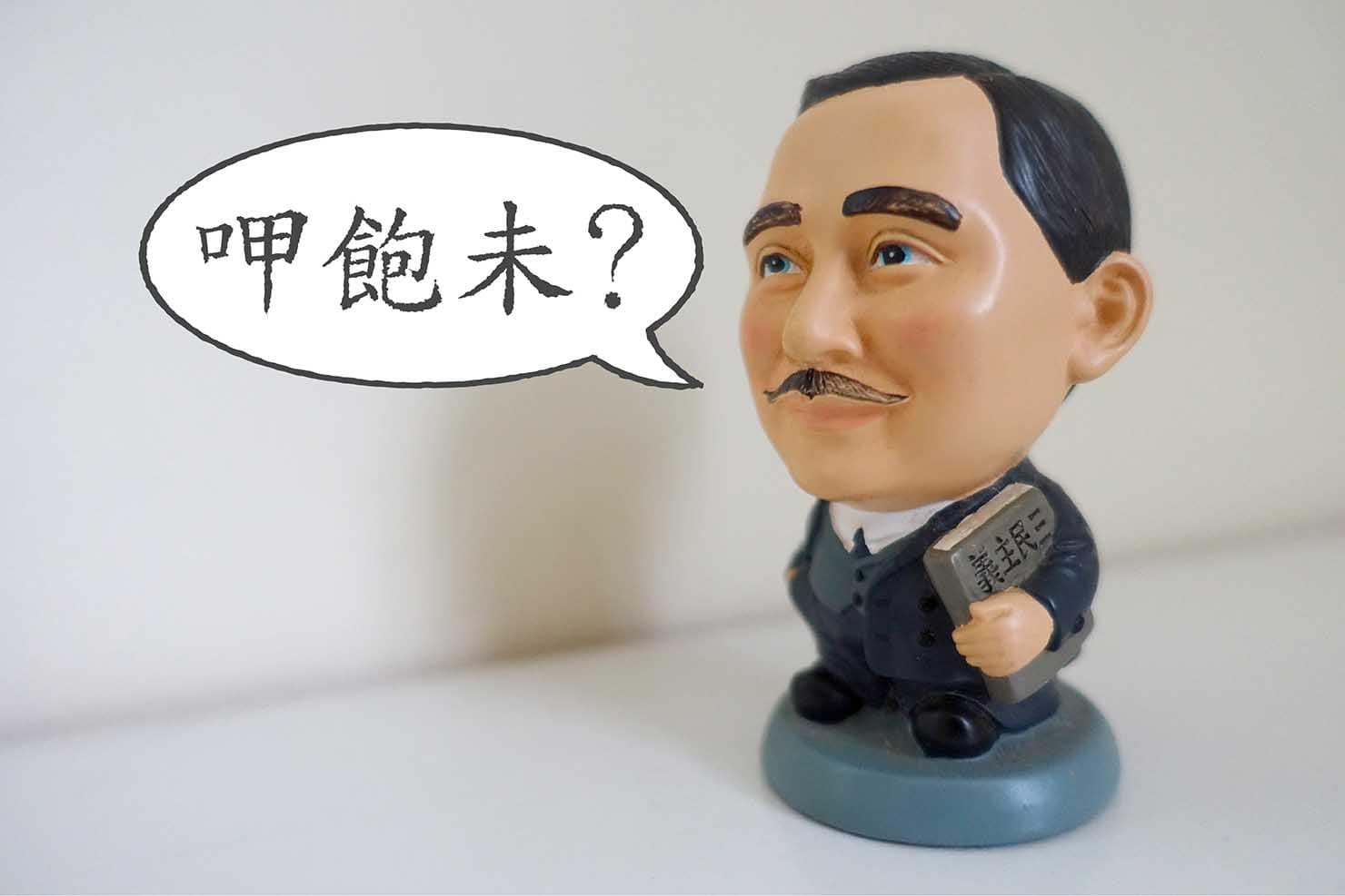 台湾でよく使われる中国語の挨拶「呷飽未(ジャッバーボェ / ごはんは食べましたか)」