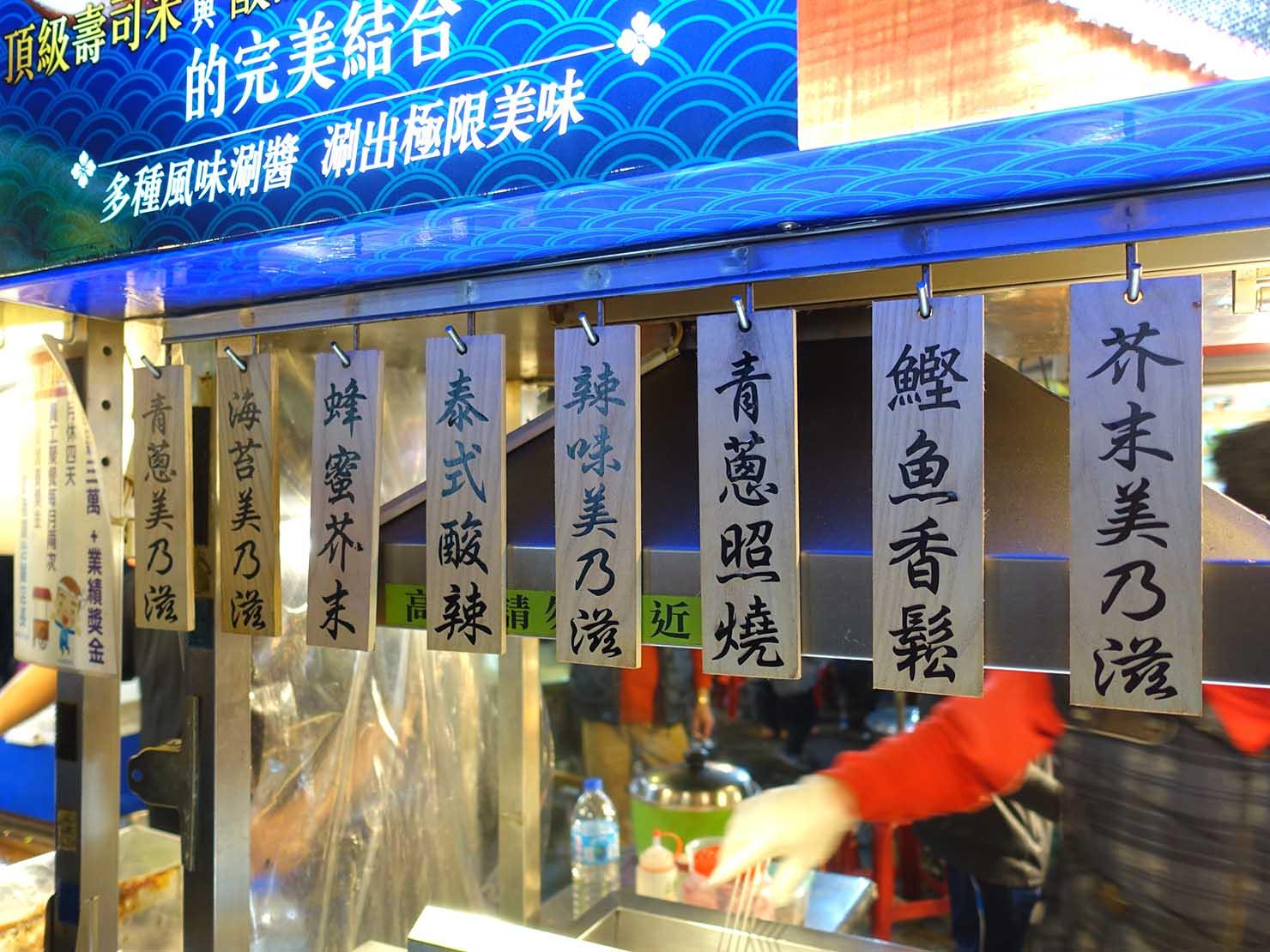 台湾の夜市で食べられる日本グルメ「炸飯糰(揚げおにぎり)」屋台のフレーバー選択