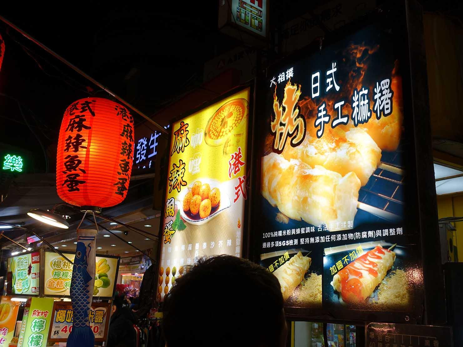 台湾の夜市で食べられる日本グルメ「烤麻薯(焼きもち)」の屋台