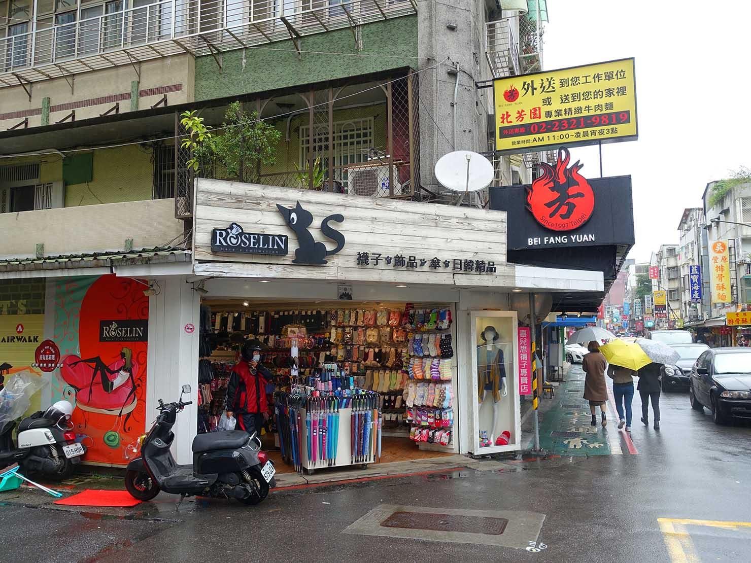 台北MRT(地下鉄)市政府駅近くのグルメストリート「永吉街30巷」に見える北芳園の看板