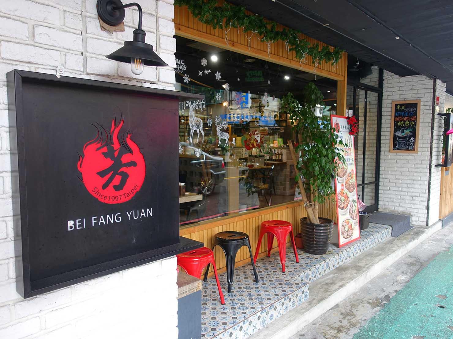 台北の有名牛肉麵店「北芳園」のエントランス