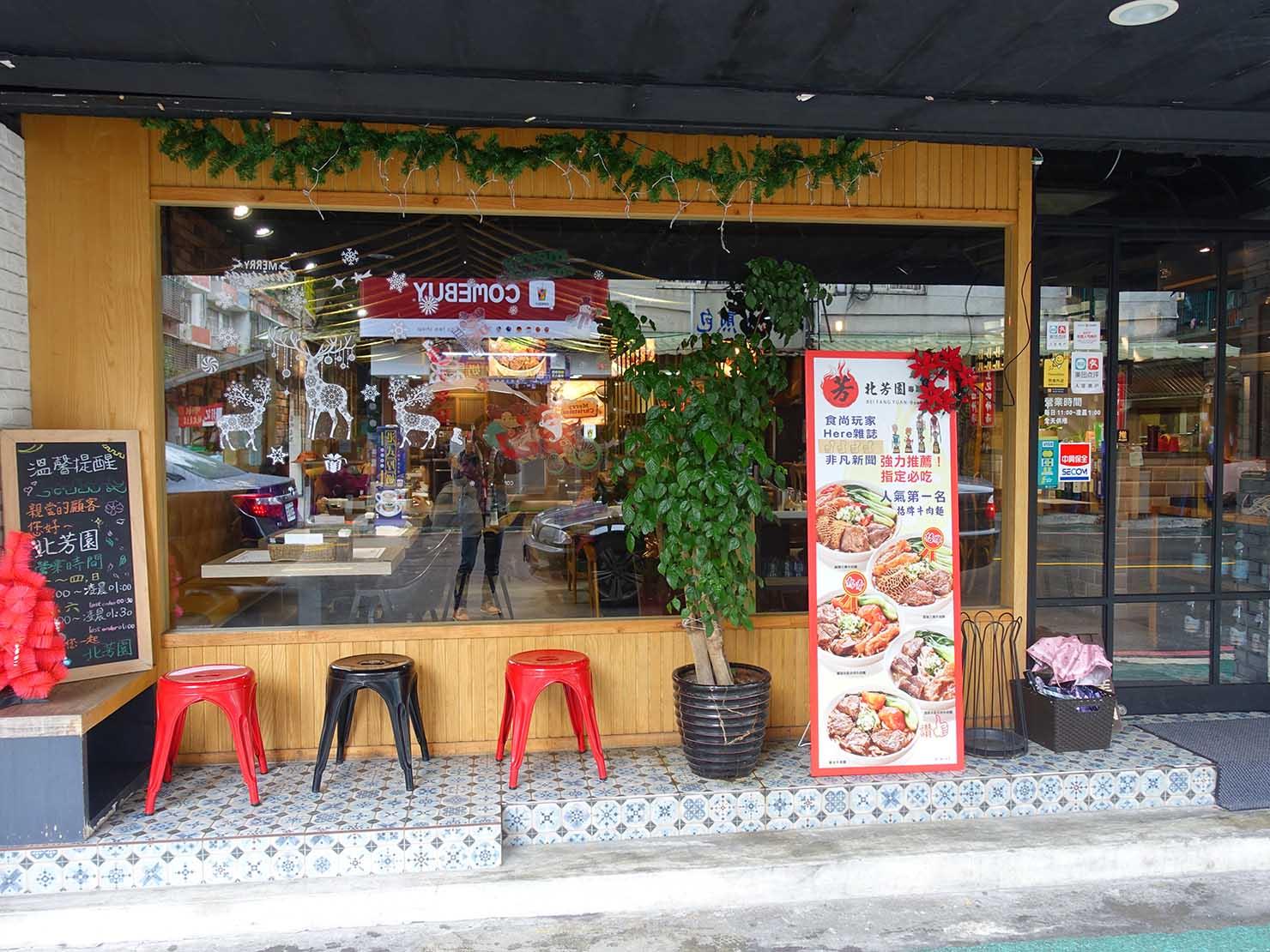 台北の有名牛肉麵店「北芳園」の外観