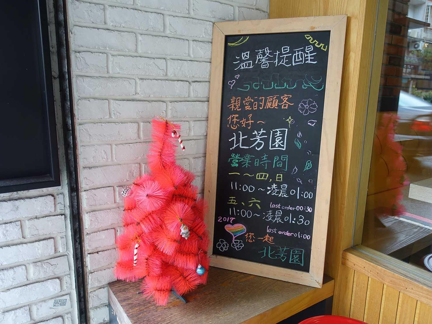 台北の有名牛肉麵店「北芳園」の看板