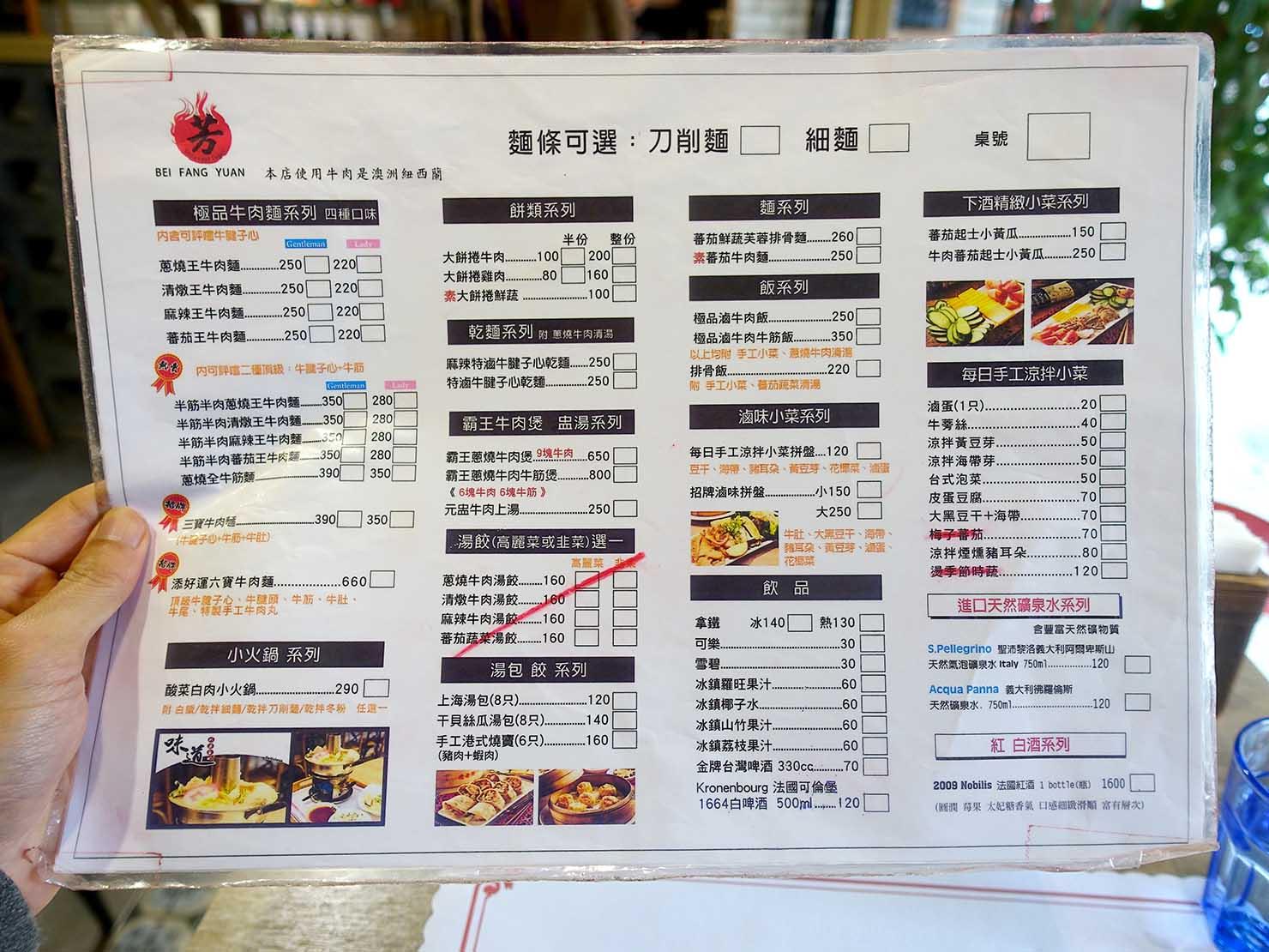 台北の有名牛肉麵店「北芳園」のメニュー