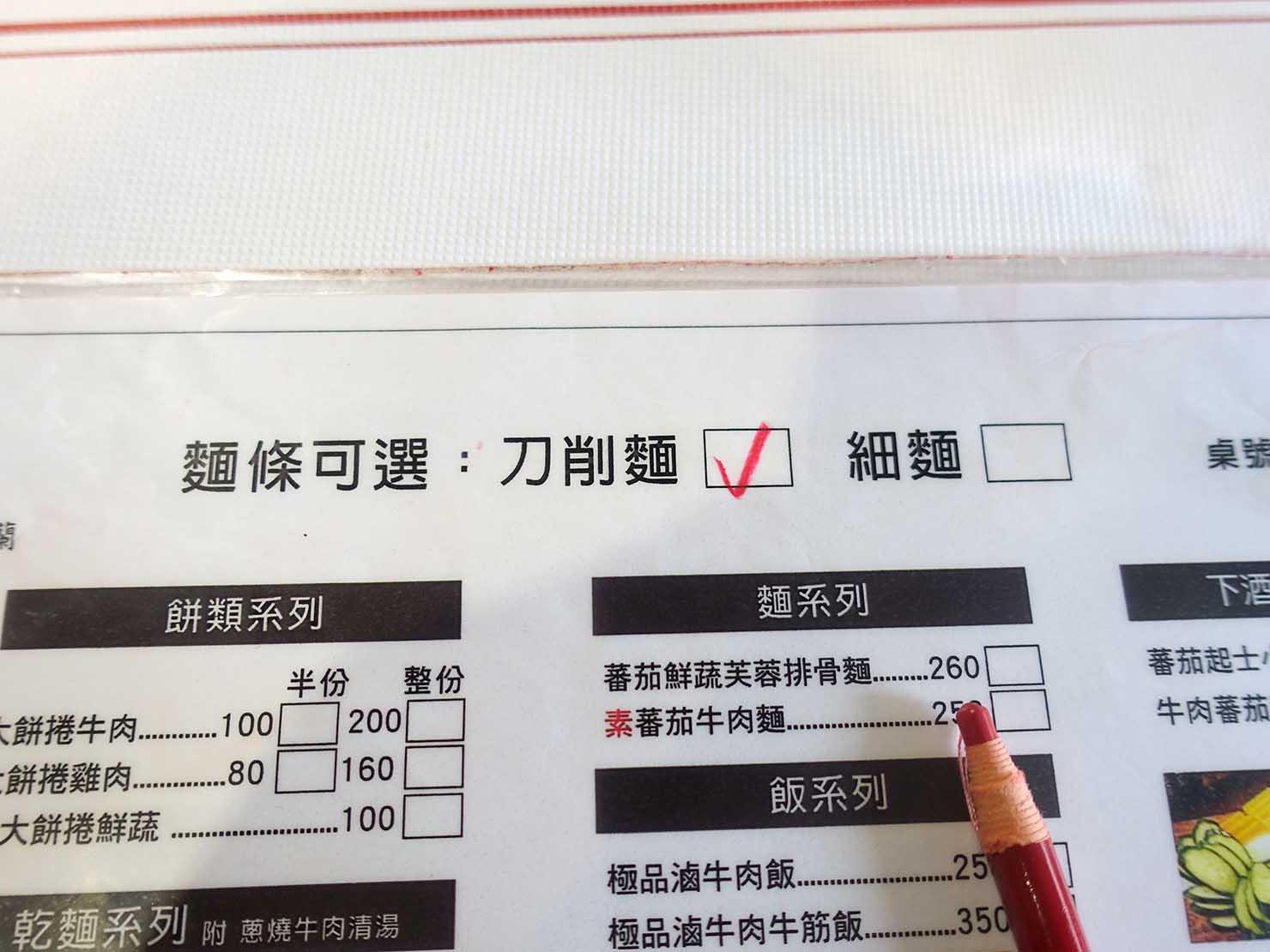 台北の有名牛肉麵店「北芳園」メニューの麺選択