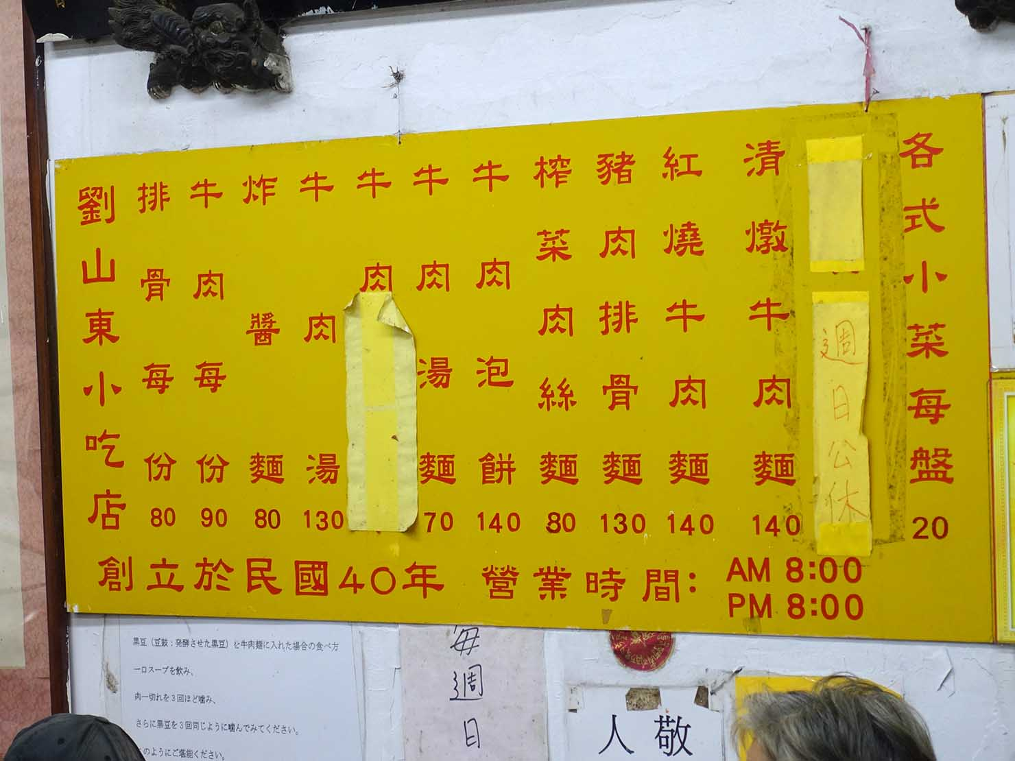 台北駅エリアのおすすめ台湾グルメ店「劉山東牛肉麵」のメニュー