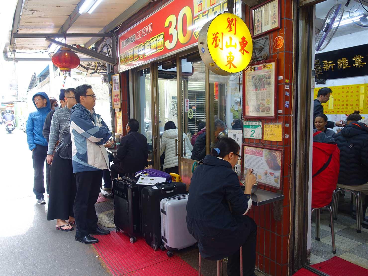 台北駅エリアのおすすめ台湾グルメ店「劉山東牛肉麵」の外観
