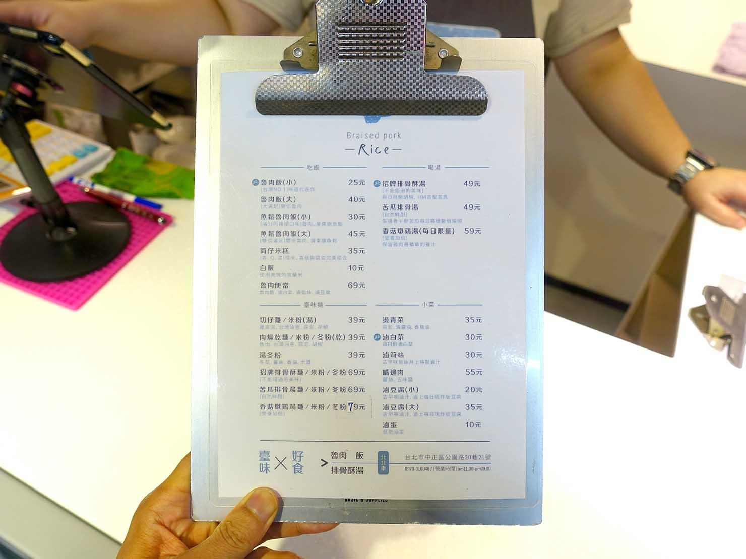 台北駅エリアのおすすめ台湾グルメ店「北北車魯肉飯」のメニュー
