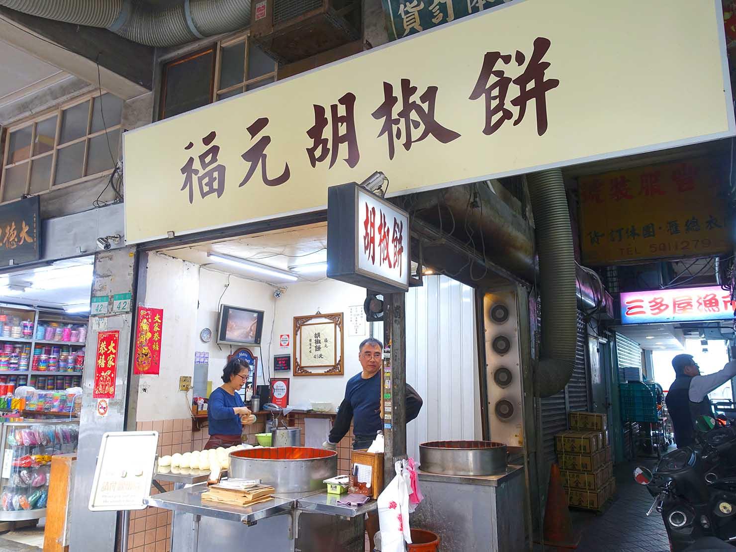 台北駅周辺のおすすめ台湾グルメ店「福元胡椒餅」の外観