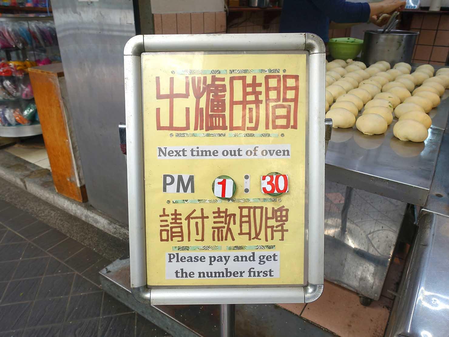 台北駅周辺のおすすめ台湾グルメ店「福元胡椒餅」の仕上がり時間が書かれた看板