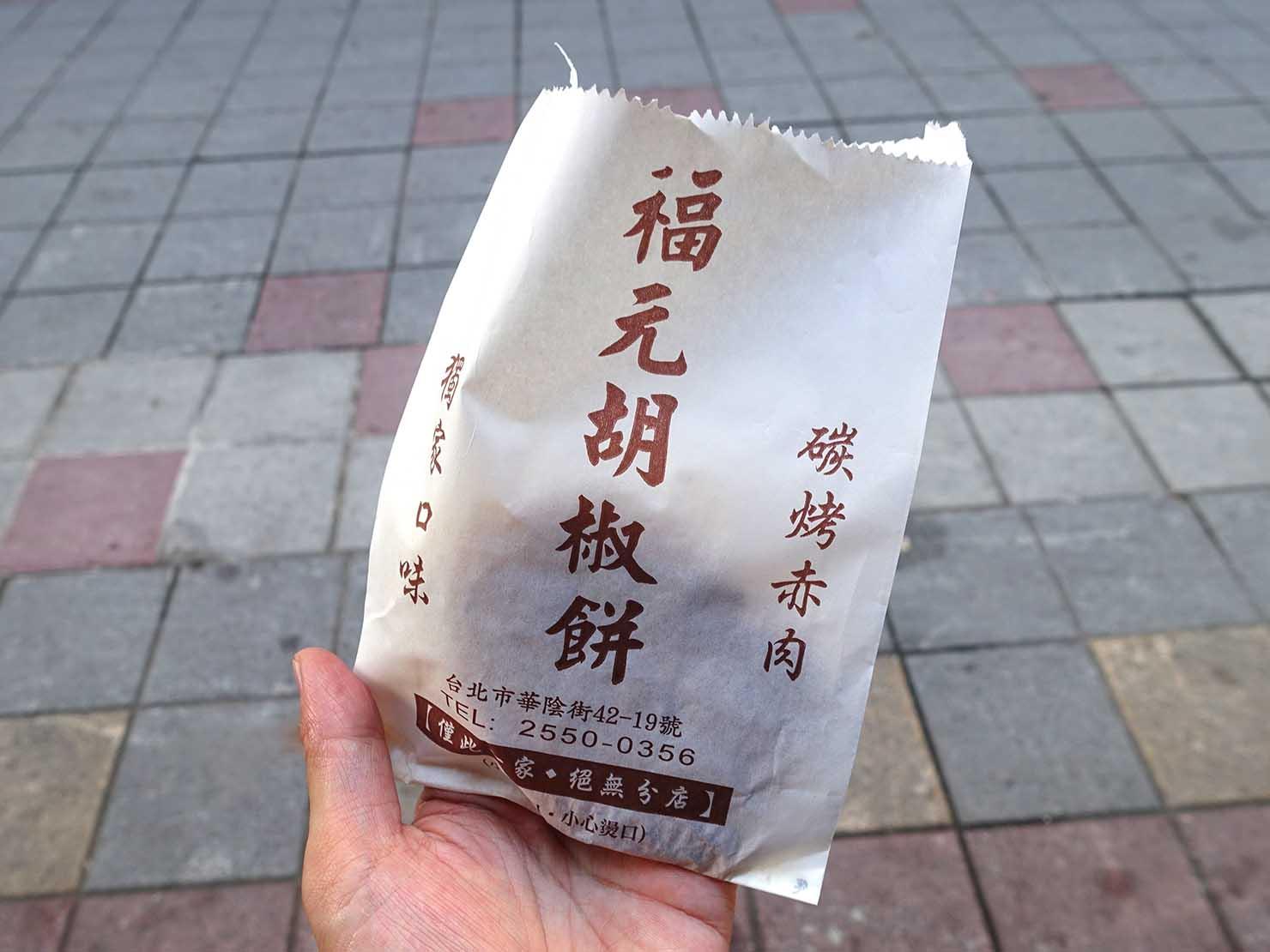 台北駅周辺のおすすめ台湾グルメ店「福元胡椒餅」のパッケージ