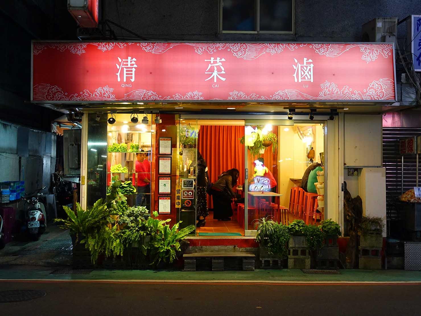 台北101エリア・市政府駅周辺のおすすめ台湾グルメ「清菜滷」の外観