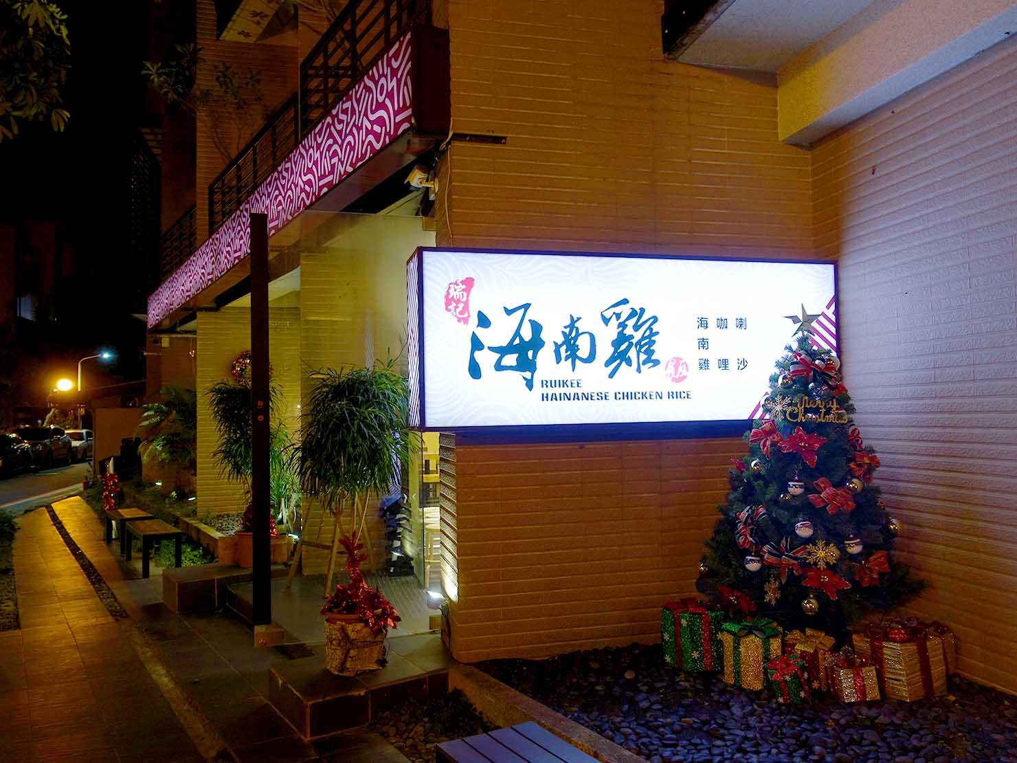 台北101エリア・市政府駅周辺のおすすめ台湾グルメ「瑞記海南雞飯」の外観