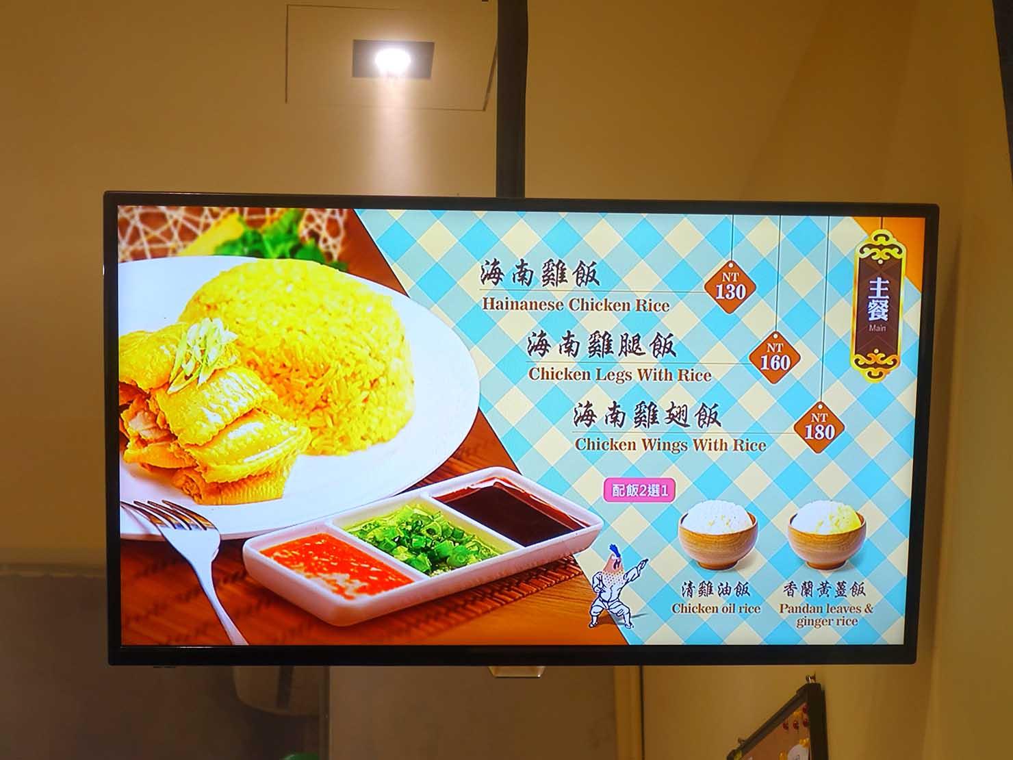 台北101エリア・市政府駅周辺のおすすめ台湾グルメ「瑞記海南雞飯」のメニュー