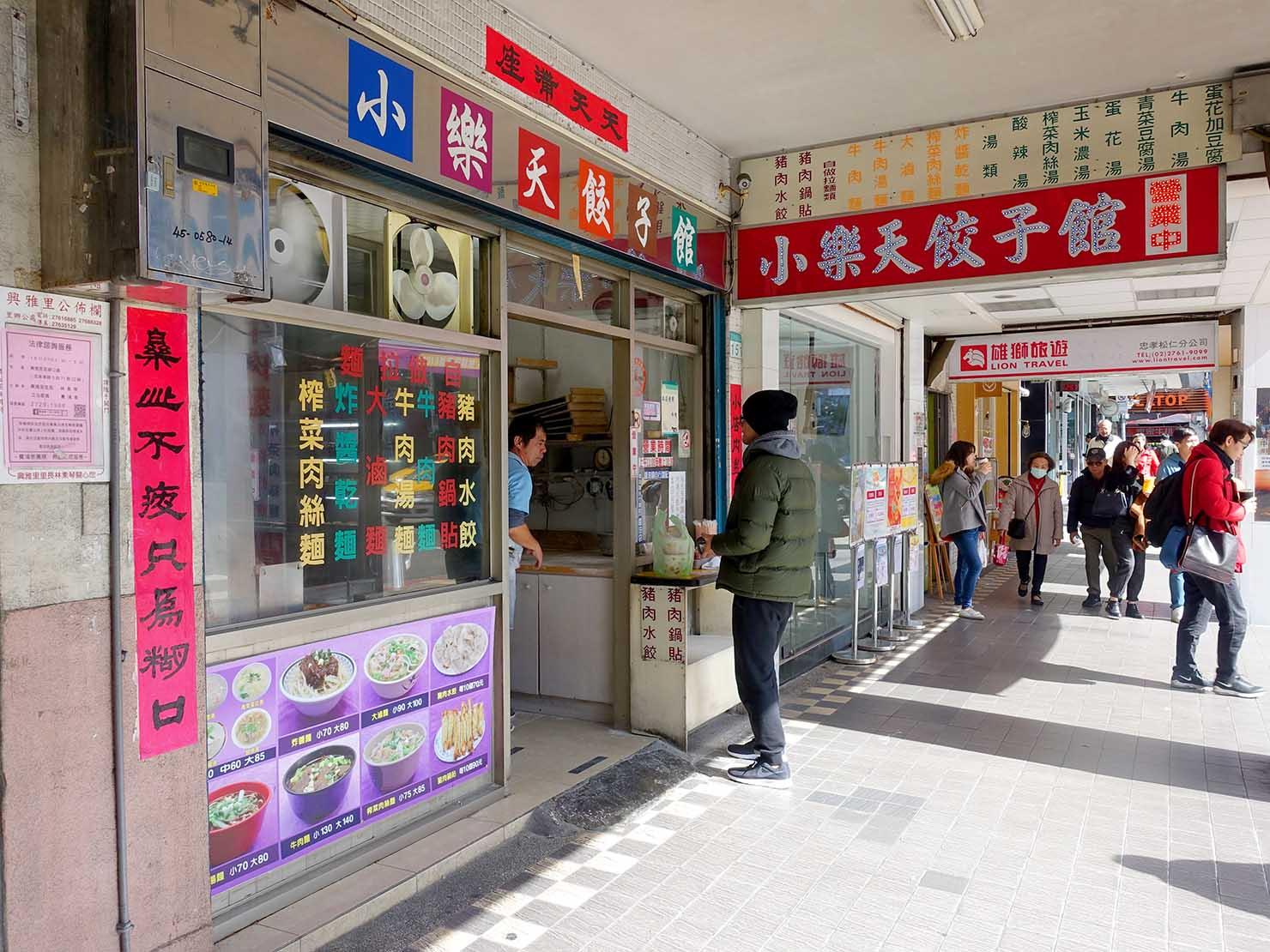 台北101エリア・市政府駅周辺のおすすめ台湾グルメ「小樂天餃子館」の外観