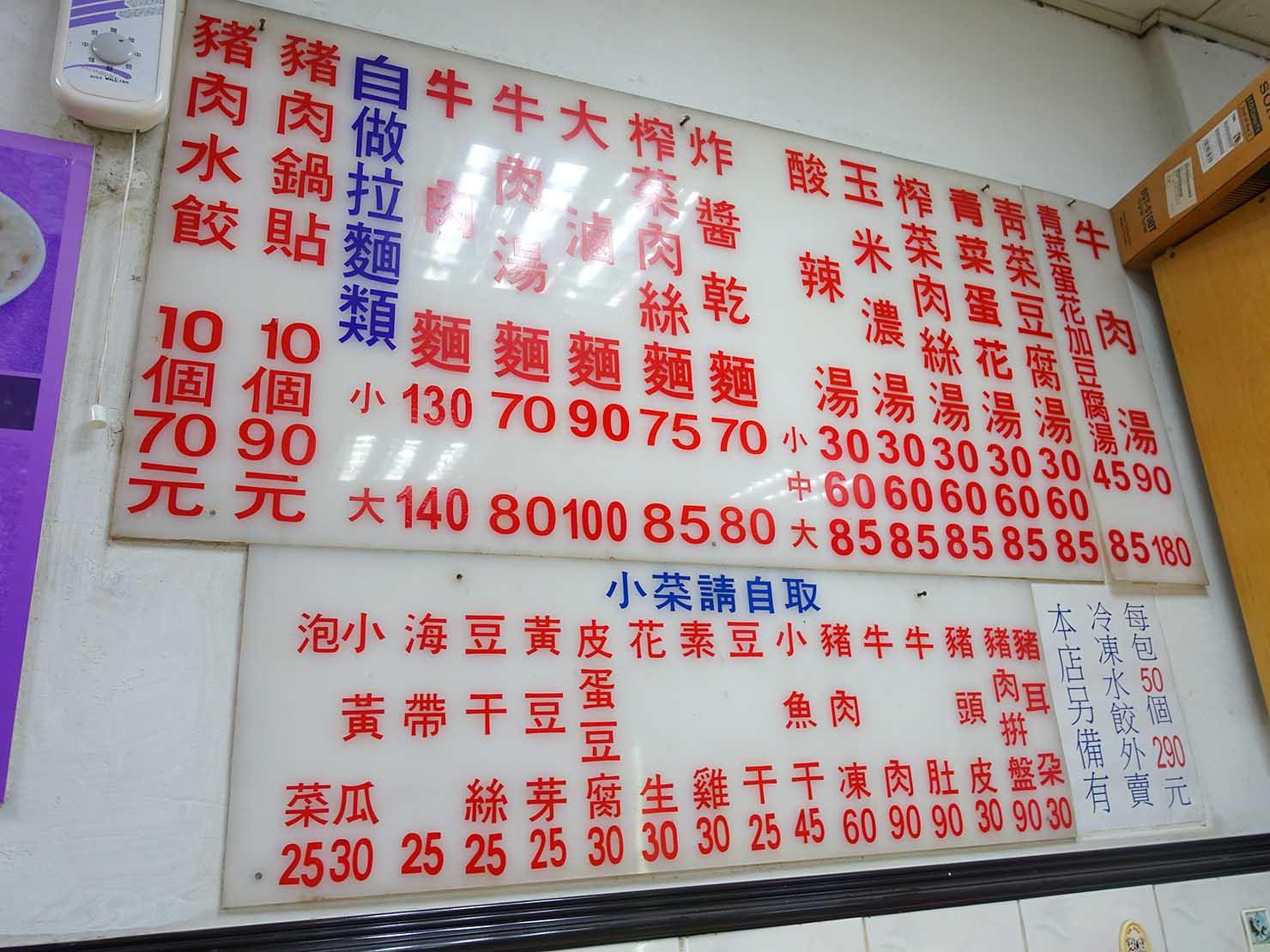 台北101エリア・市政府駅周辺のおすすめ台湾グルメ「小樂天餃子館」のメニュー