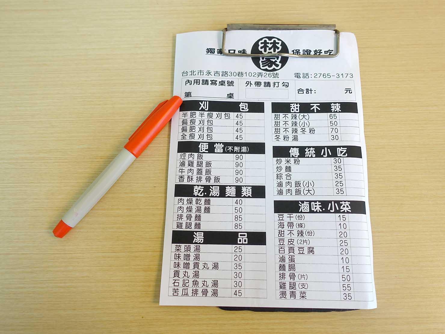 台北101エリア・市政府駅周辺のおすすめ台湾グルメ「林家刈包」のメニュー