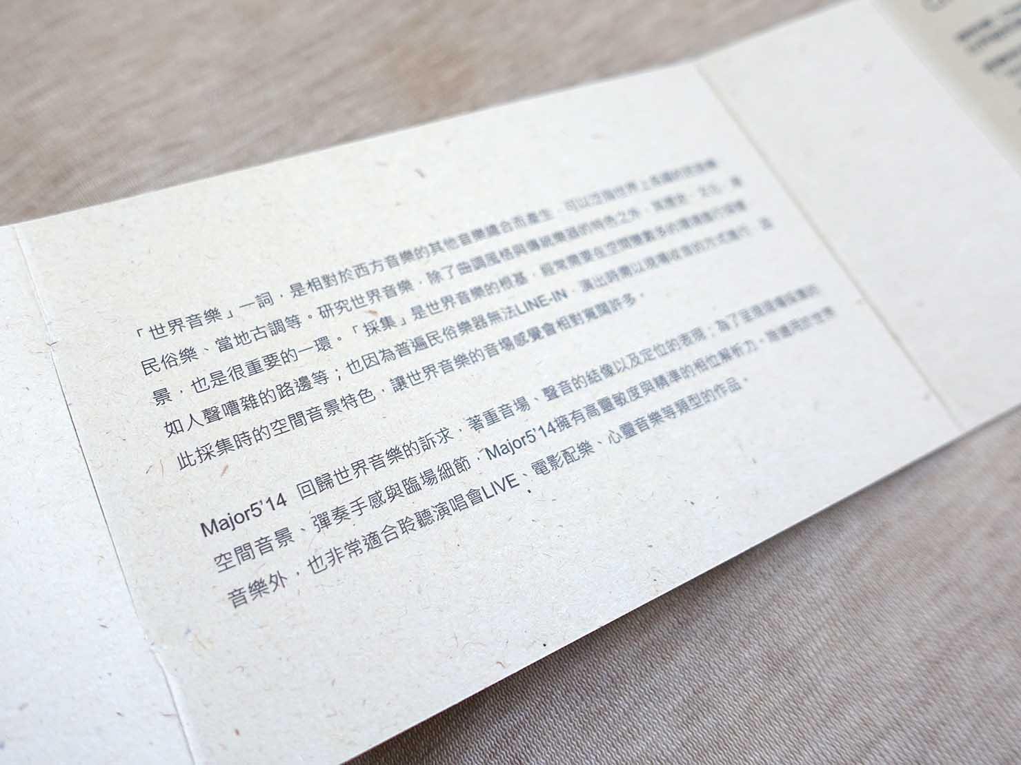 台湾発の高品質イヤホンブランド「Chord&Major(コード&メジャー)」ワールドミュージックモデルの説明