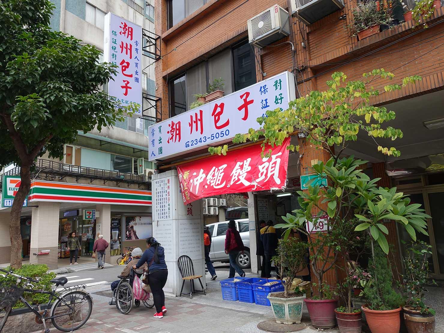 台北・東門エリアのおすすめグルメ店「潮州包子」の外観