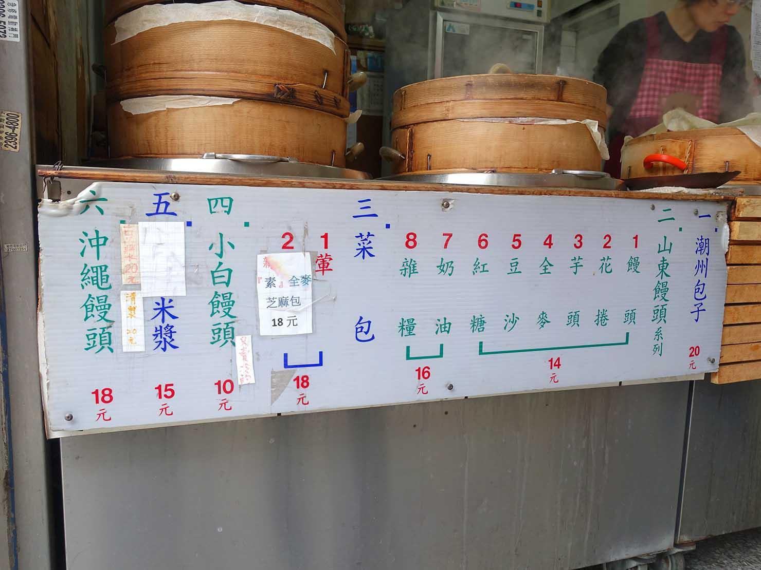 台北・東門エリアのおすすめグルメ店「潮州包子」のメニュー