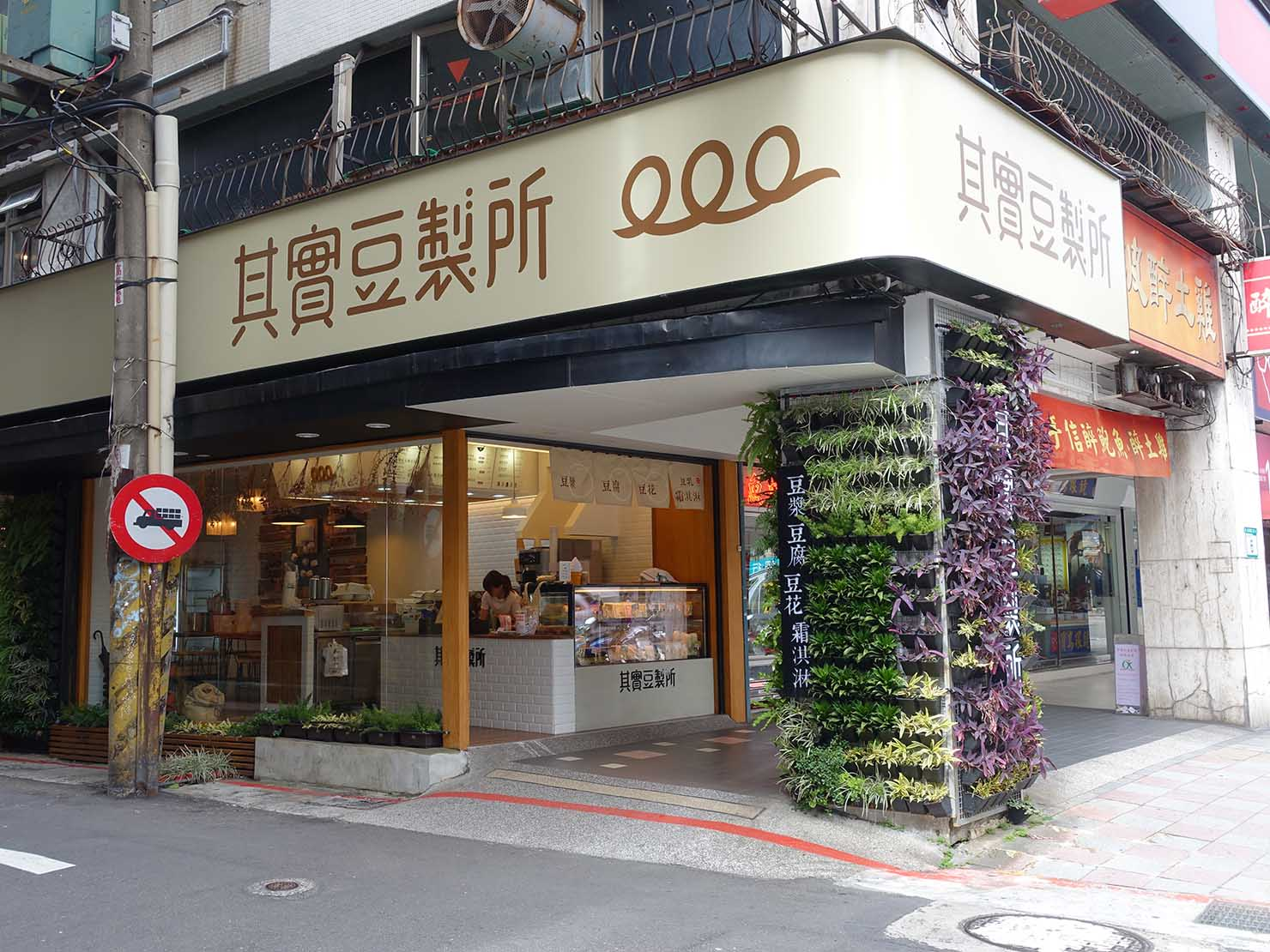 台北・東門エリアのおすすめグルメ店「其實豆製所」の外観