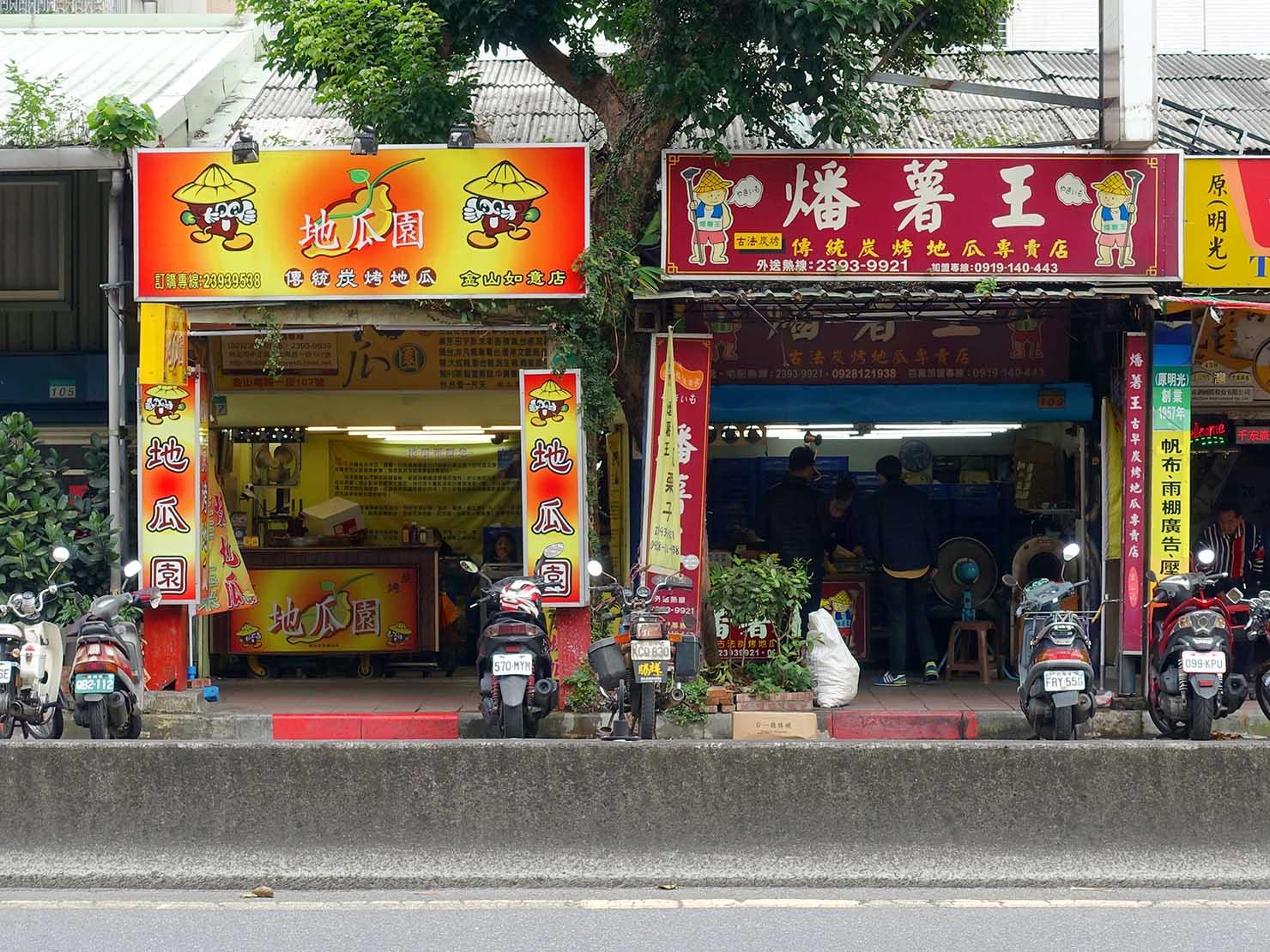 台北・東門エリアのおすすめグルメ店「燔薯王」と「地瓜園」