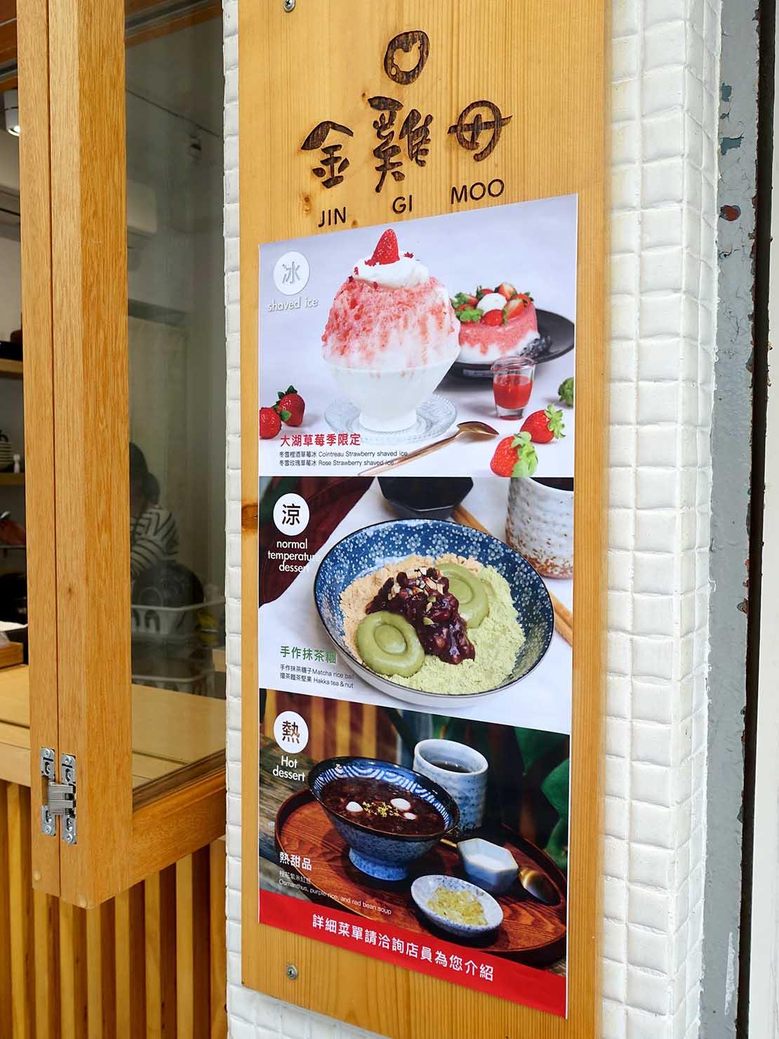 台北・東門エリアのおすすめスイーツ店「金雞母」のメニュー
