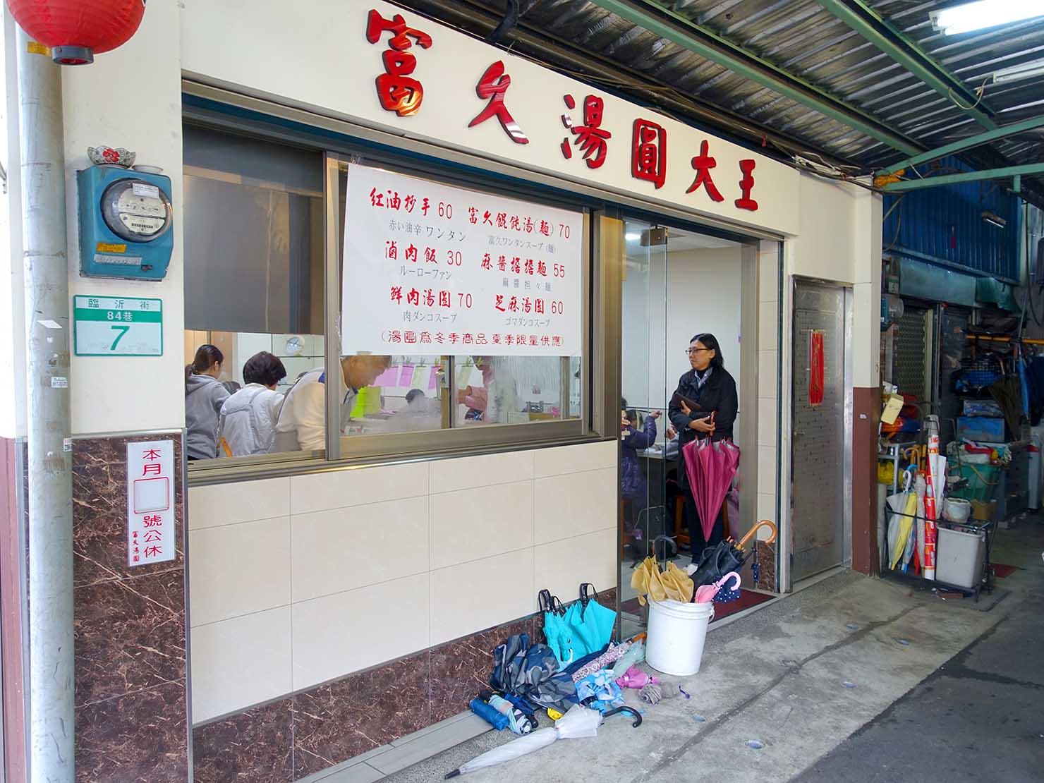 台北・東門エリアのおすすめグルメ店「富久湯圓大王」の外観