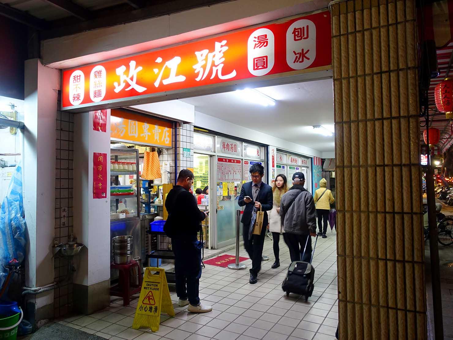 台北・東門のおすすめグルメ店「政江號」の外観