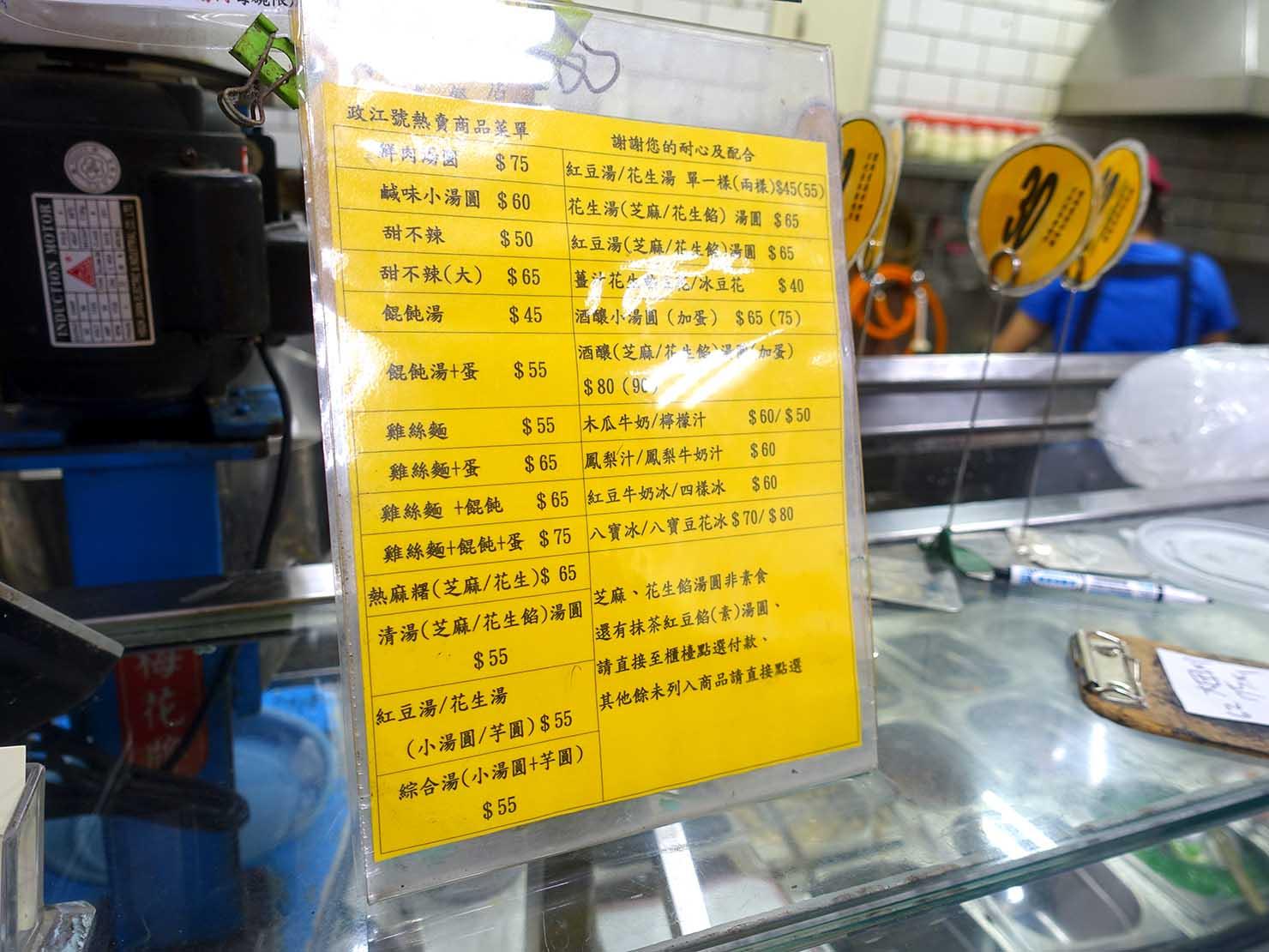 台北・東門のおすすめグルメ店「政江號」のメニュー
