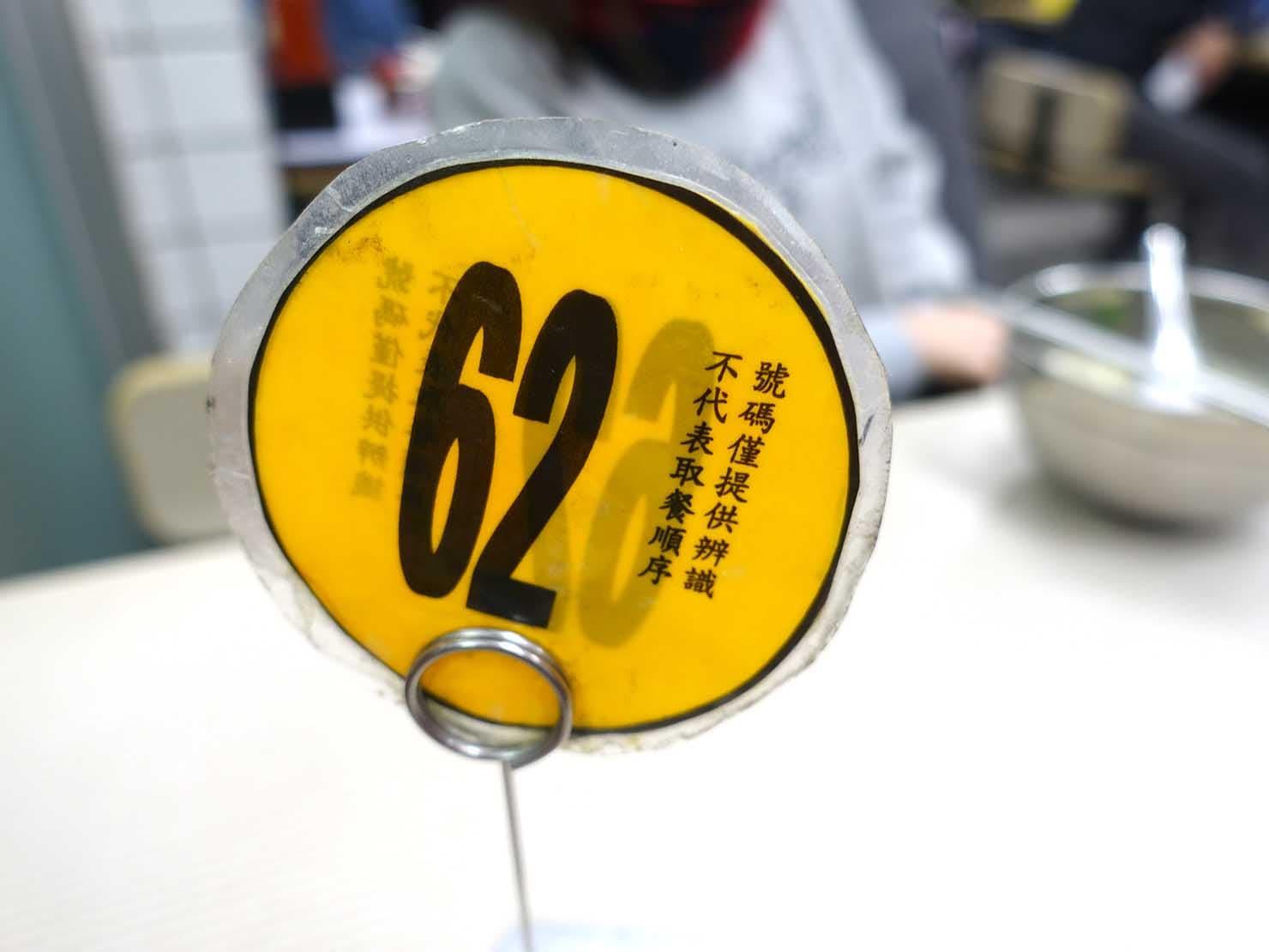 台北・東門のおすすめグルメ店「政江號」の番号札