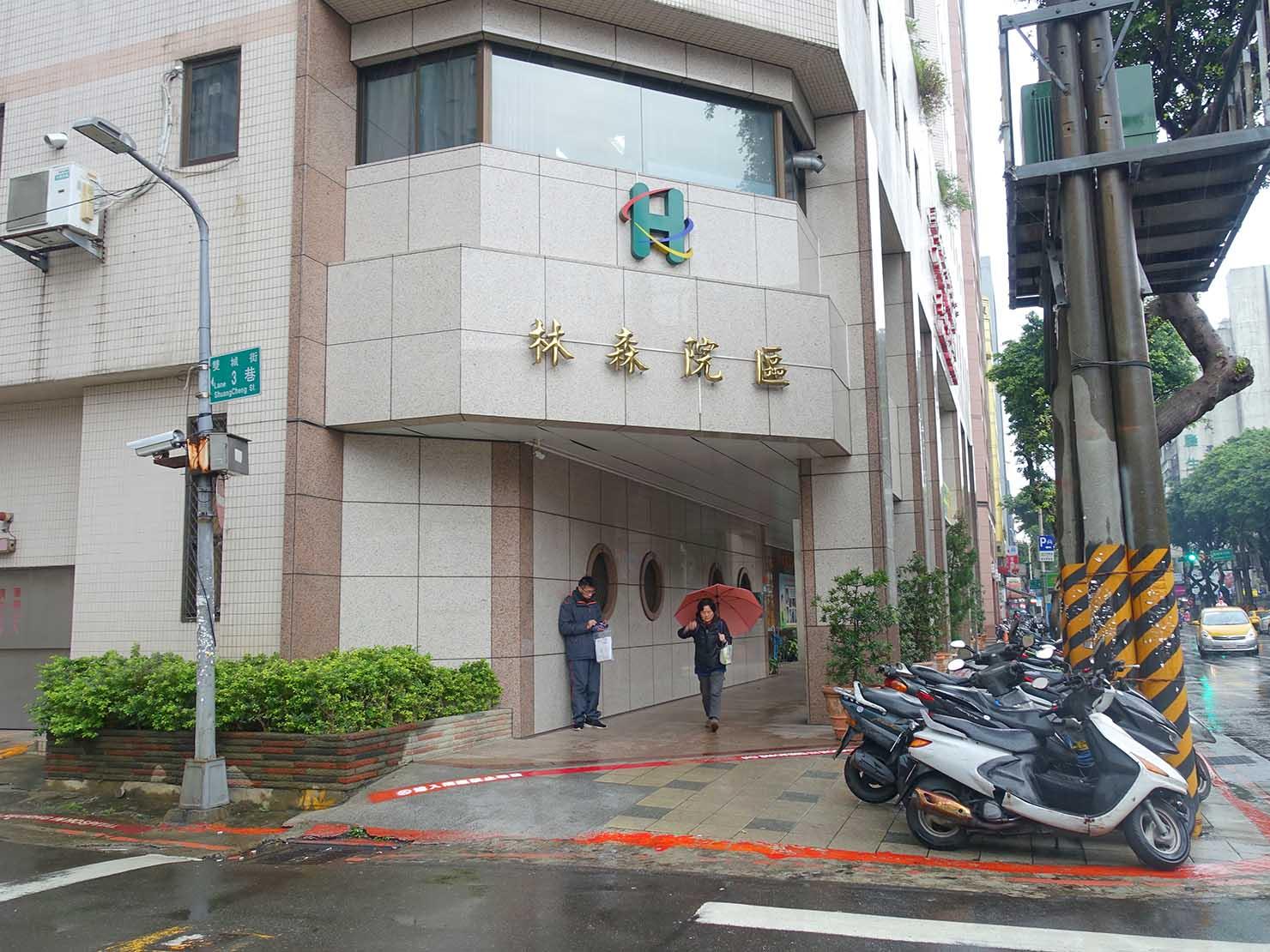 台北聯合醫院林森園區