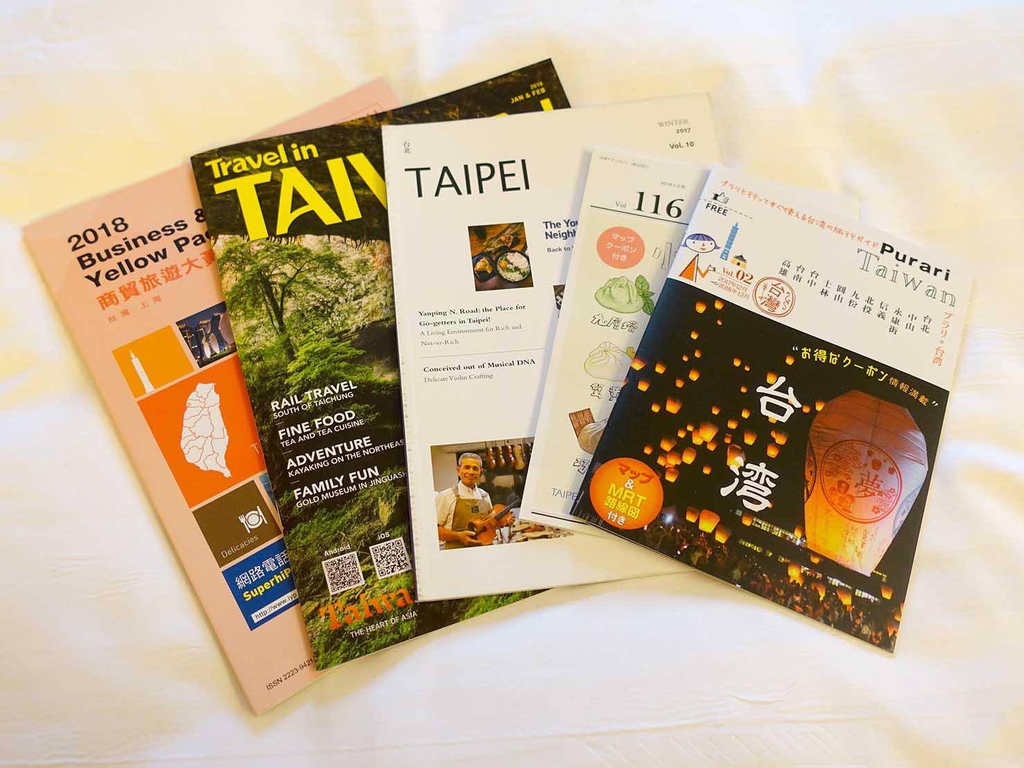 台北のおすすめ4つ星ホテル「歐華酒店(リビエラホテル)」エグゼクティブダブル備え付けの雑誌類