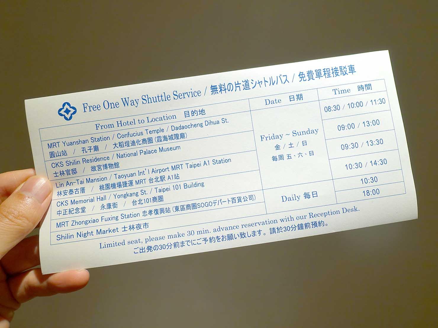 台北のおすすめ4つ星ホテル「歐華酒店(リビエラホテル)」の無料シャトルバス時刻表