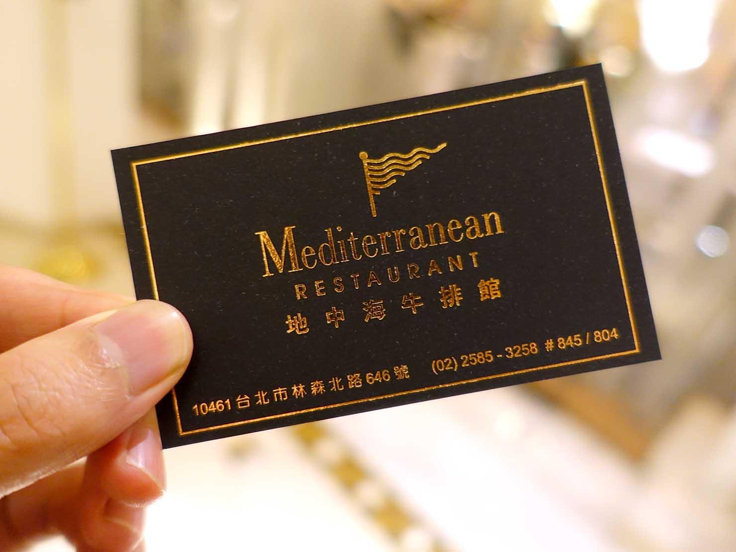 台北の4つ星ホテルにあるステーキハウス「地中海牛排館」のカード