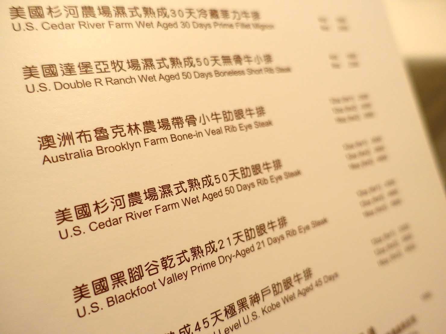 台北の4つ星ホテルにあるステーキハウス「地中海牛排館」のメニュークローズアップ